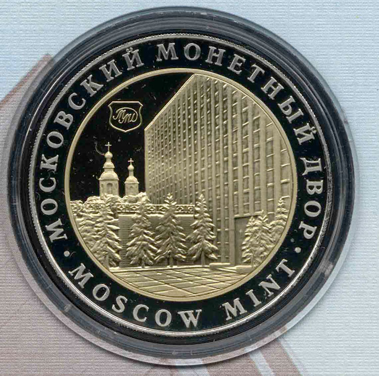 Руководство Монетного Двора Москва